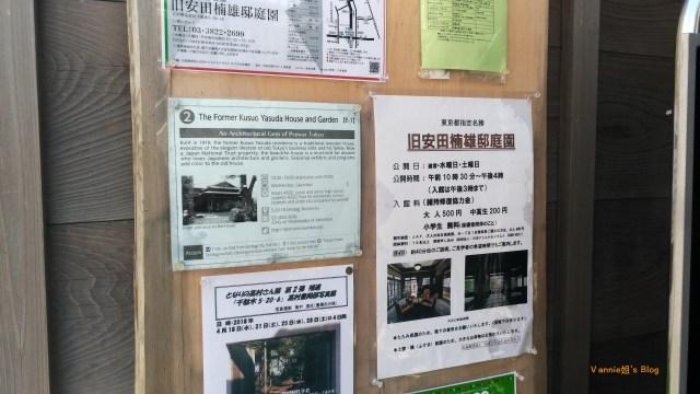 Tokyo Yanesen 舊安南楠雄邸庭園-2-20180419