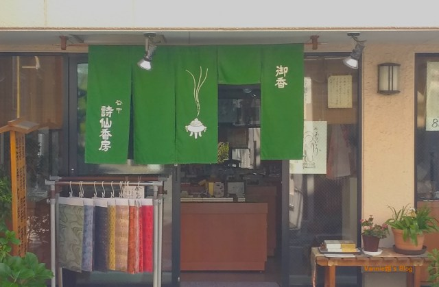 tokyo-yanesen-shisenkobo