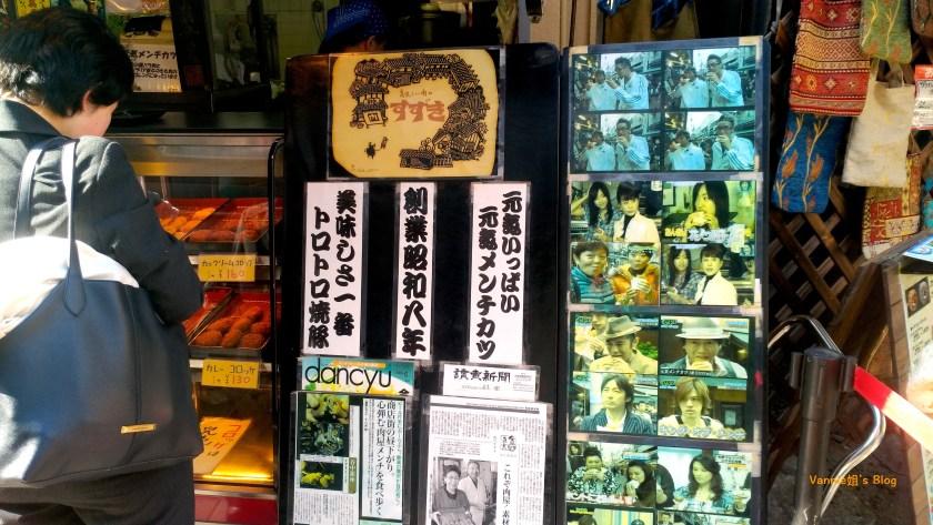東京 谷中銀座 商店街 「鈴木(すずき)」炸肉可樂餅 媒體報導店招