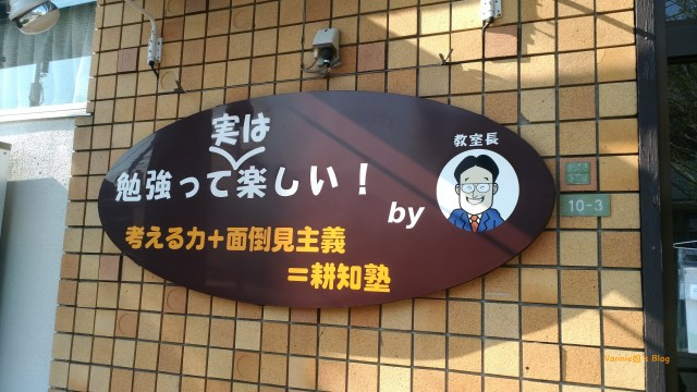 tokyo-yanesen-yanakaginza-kojijuku