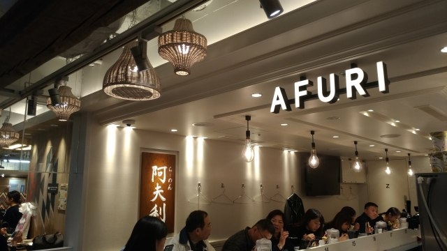 東京新宿的阿夫利拉麵