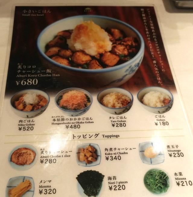 阿夫利拉麵配菜菜單
