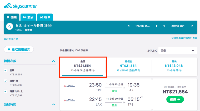 春節出國機票比較