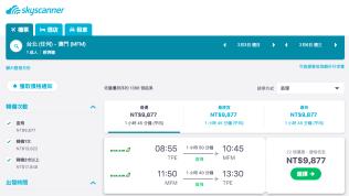 Ticket to China-Macau for 2019 CNY-2018-07-06
