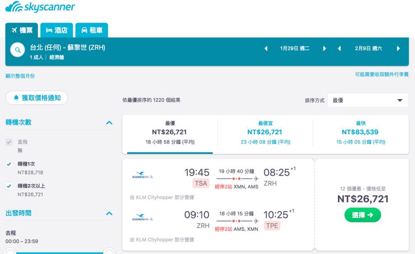 2019春節出國台北飛蘇黎世機票