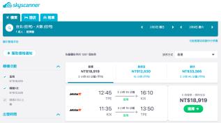 Ticket to Japan-Osaka for 2019 CNY-2018-07-06