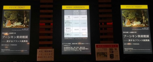 Tokyo-Ueno-Tokyo Metropolitan Art Museum-Admission-20180420