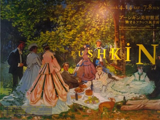 Tokyo-Ueno-Tokyo Metropolitan Art Museum-Pushkin Museum-Monet--20180420