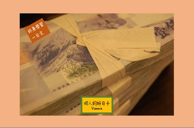 日本人覺得 台灣有錢人很多 ,是真的嗎?