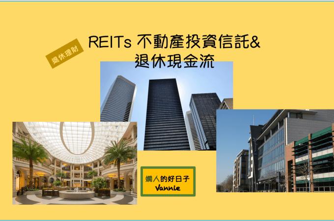 REITs是什麼 ? 它是退休現金流的好選擇嗎?