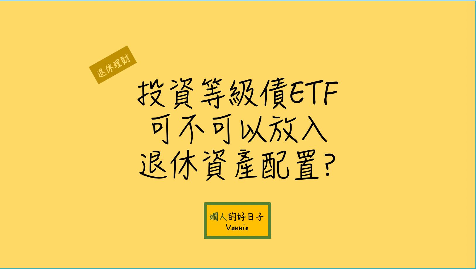 投資等級債ETF 可不可以納入退休資產配置?