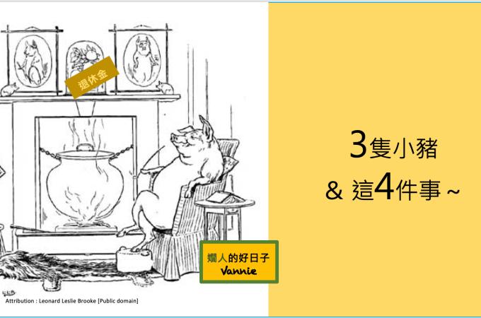 慎防 啃老族 吃掉退休金? 3隻小豬和這4件事