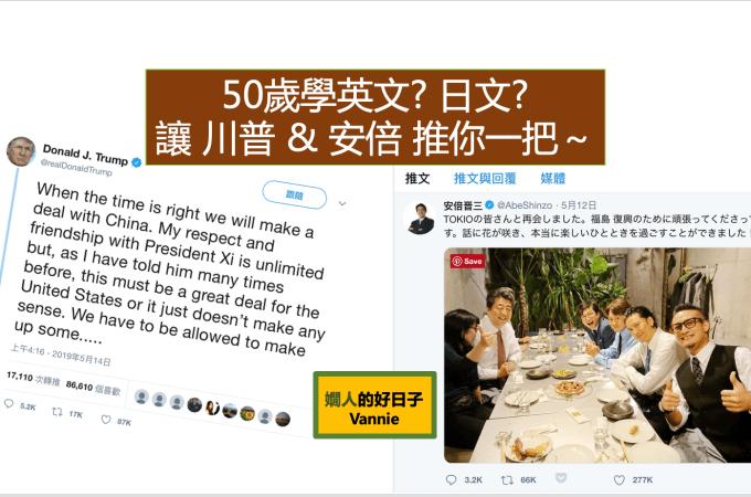 50歲學英文 /日文 的5個有效動機,沒效?讓川普&安倍來!
