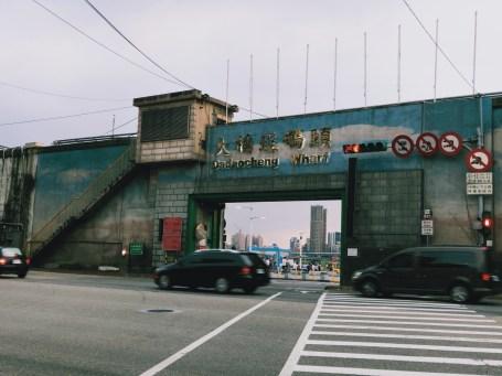 大稻埕碼頭 五號水門