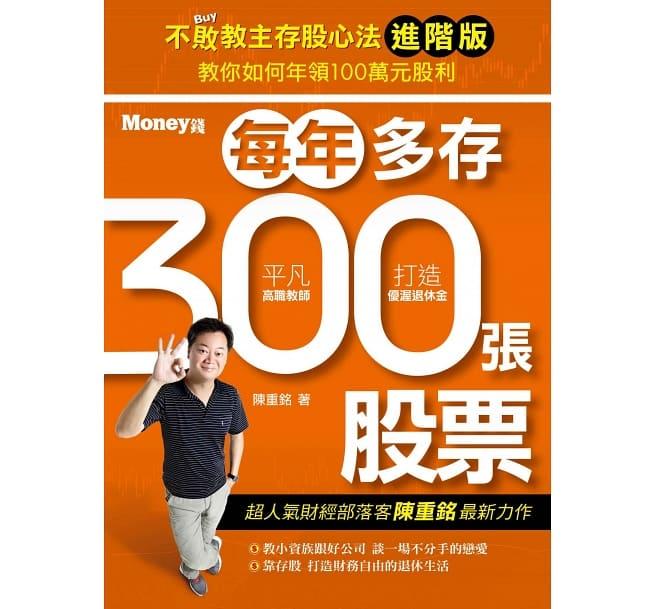 退休 投資理財現金流 的7個來源,和我剛退休時看的書:每年多存三百張股票