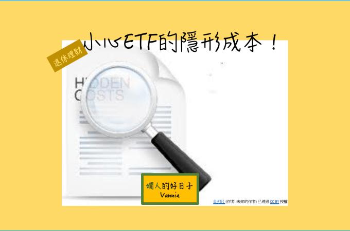 ETF折溢價 ~投資ETF不能不知道的隱形成本!