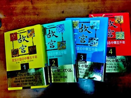 NHK出版故宮套書