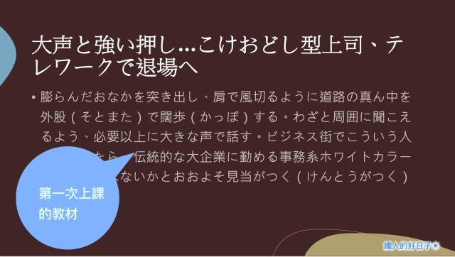 我的 線上日文 學習,老師準備的投影教材