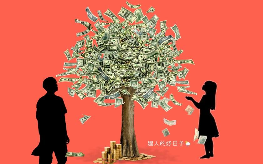 錢不是最重要 嗎?