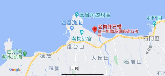 老梅綠石槽 地圖