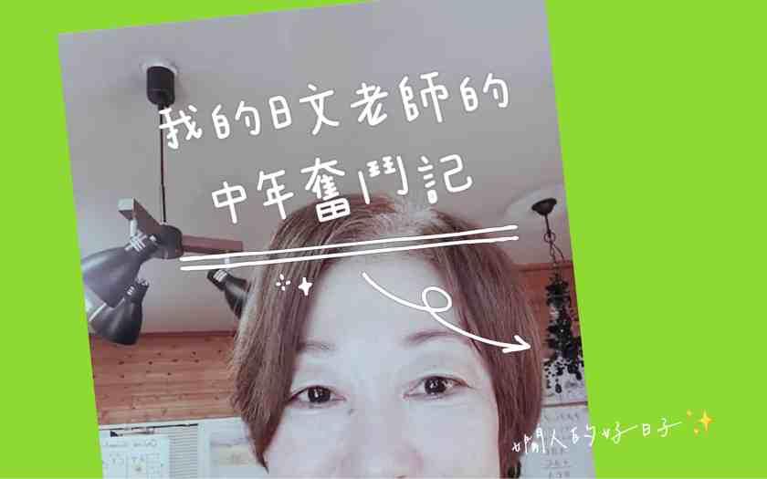 我的 線上日文 老師 中年創業 奮鬥記