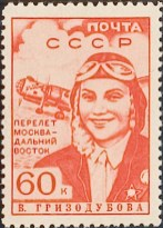 "Valentina Grizodubova. Non-stop record flight from Moscow to the Far East. The inscription on the stamp reads: ""Flight Moscow-Far East"" (Перелет Москва-Дальний Восток). Non-Stop Record Flight from Moscow to the Far East. 1939, Mar.. USSR. Scott#720. Private American Collection."