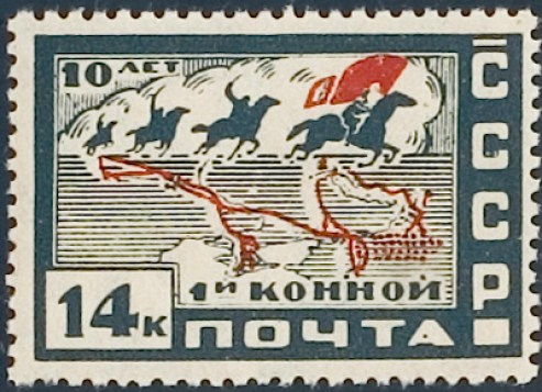 10th Anniversary of 1st Red Cavalry Army (1930)
