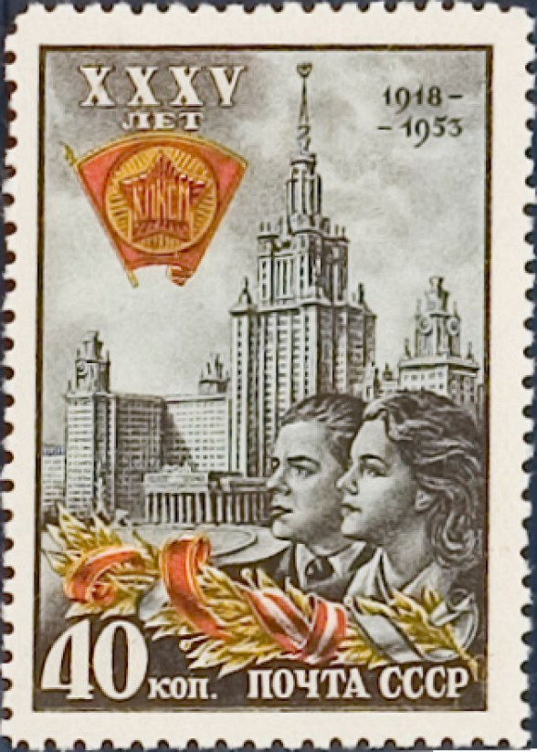 35th Anniversary of the Young Communist League (1953)