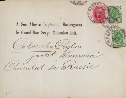 Letter to the Grand Duke. Letters. December 20th, 1890. Private American Collection.