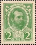 Alexander II (1913)