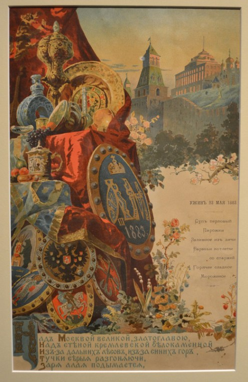 The Coronation Dinner Menu of Emperor Alexander III, May 23, 1883. Menu.