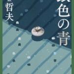 笑い飯哲夫さんの銀色の青。感想とレビュー!後半にはネタバレあります。