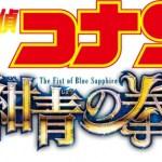 劇場版名探偵コナン 23作目 紺青の拳 ティザー画像が公開されました。