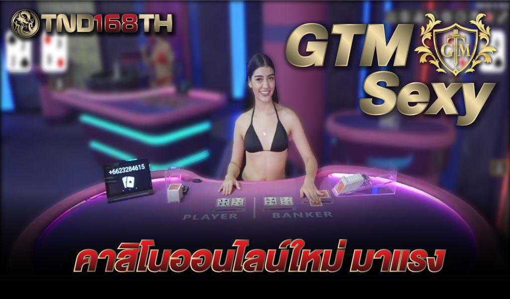 GTM Sexy