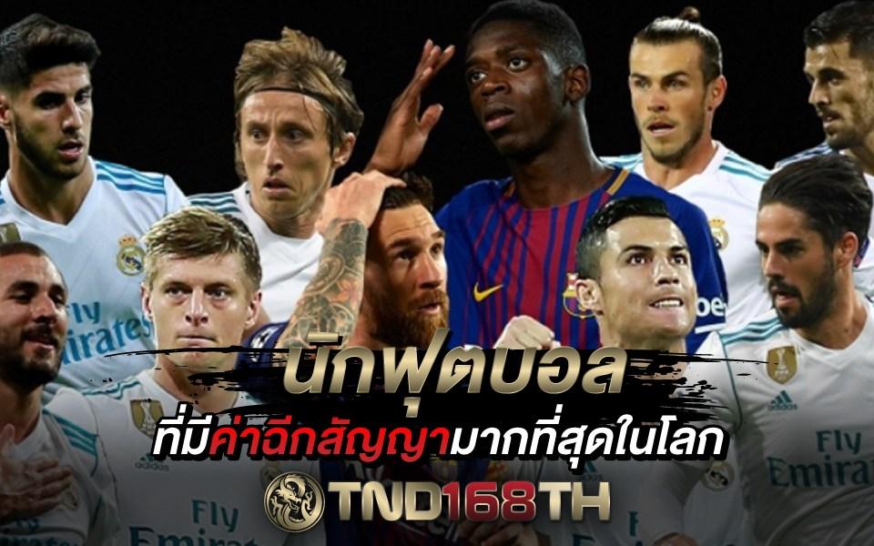 Football_TND168TH