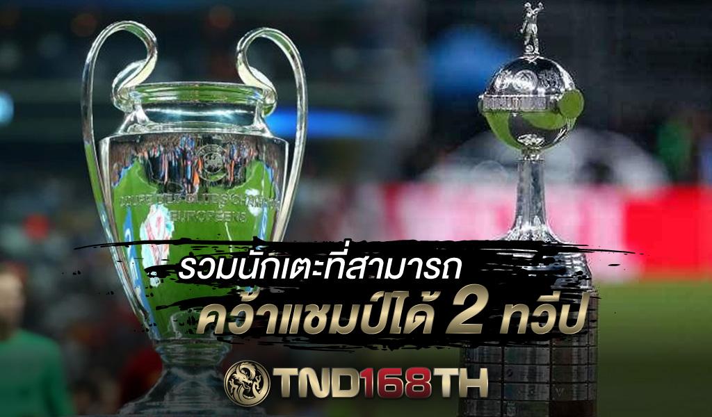 champions_footballs_TND168TH