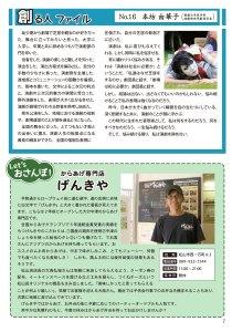 シアターねこ新聞Vol17P7