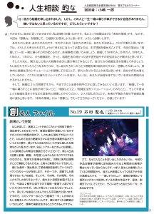 シアターねこ新聞Vol20_P3