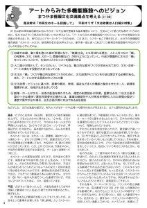 シアターねこ新聞Vol23_P3