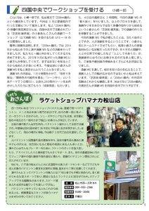 シアターねこ新聞Vol23_P7