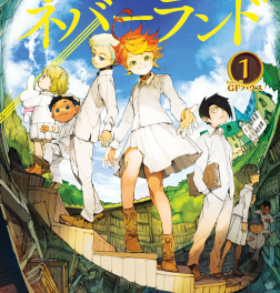 The Promised Neverland: children defeating the odds