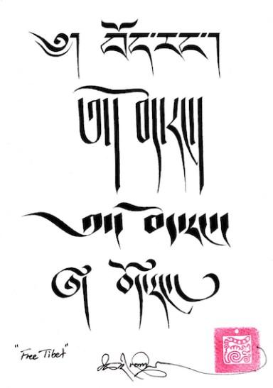Tibetan calligraphy, Tibetan writing, Tibetan alphabet, Tibetan language, Tibetan culture, uchen,