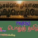 general tamil