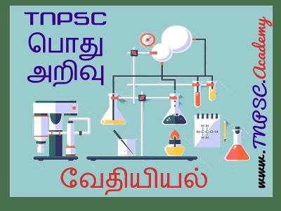 Chemistry Tamil