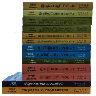 TNPSC Books in Tamil