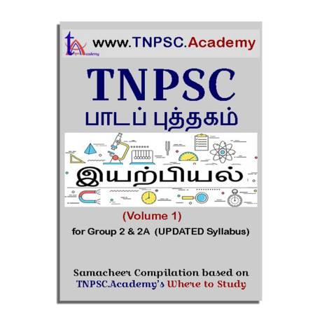 TNPSC Physics tamil samacheer