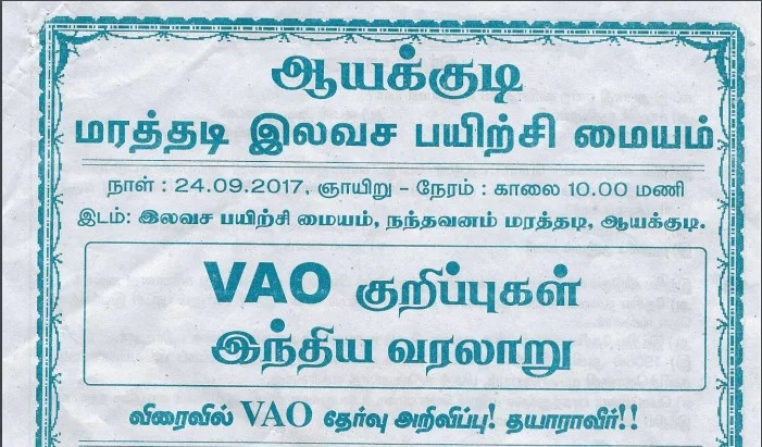 TNPSC VAO INDIAN HISTORY  MODEL QUESTION WITH ANSWER