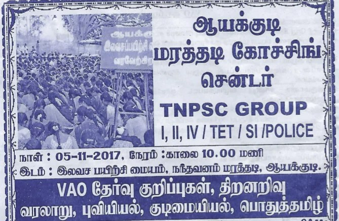 TNPSC TAMIL MODEL QUESTION 05.11.2017