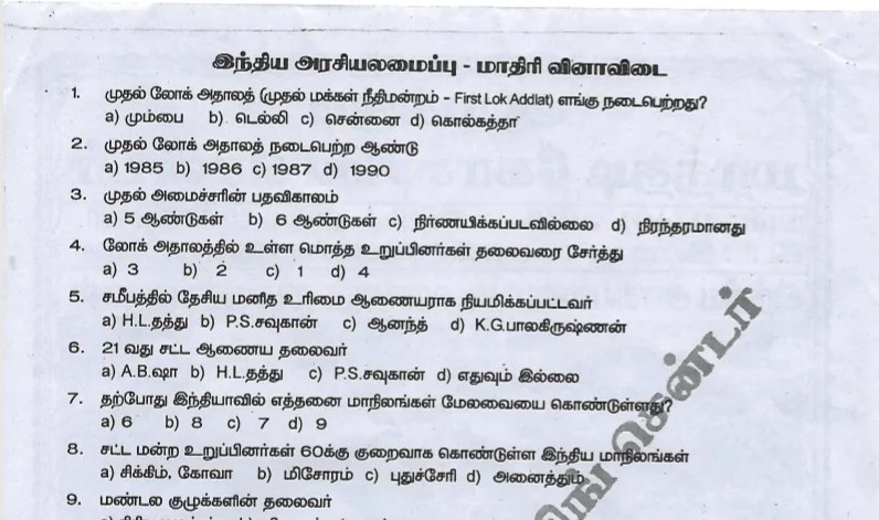 TNPSC INDIAN CONSTITUTION MODEL QUESTION
