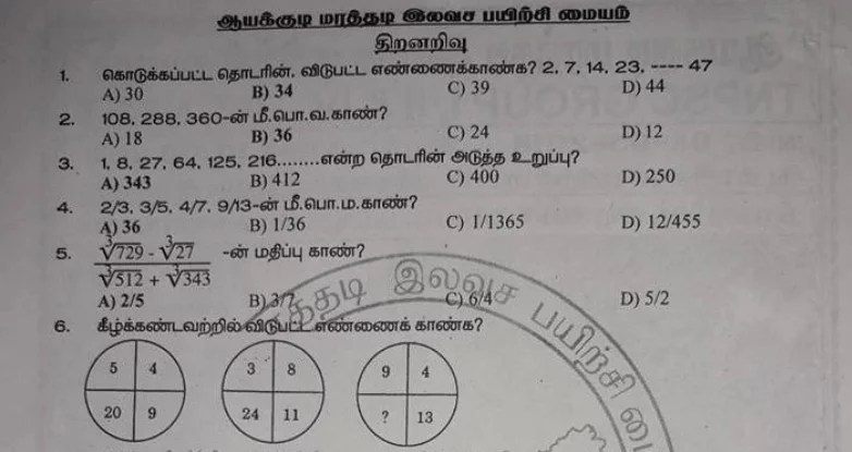 TNPSC Aptitude Model Question 09.05.2018